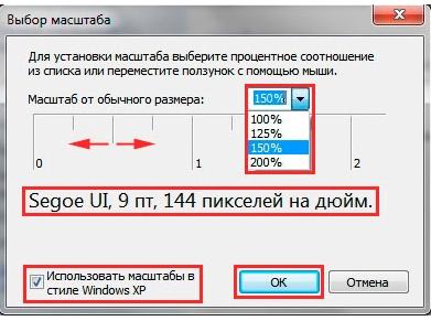 Как сделать шрифт на компьютере меньше на клавиатуре