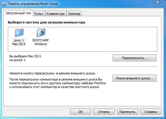 Управление BootCamp