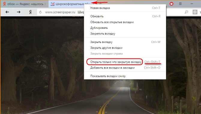 Закрытые вкладки в Яндекс Браузере