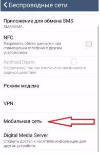 Выбор мобильной сети