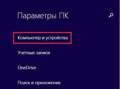 Компьютер и устройства
