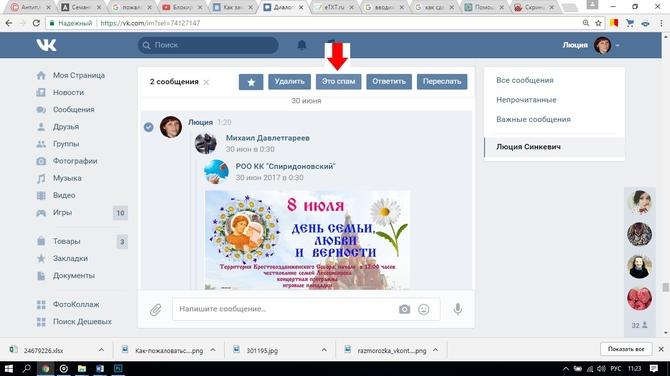 Сообщение как спам