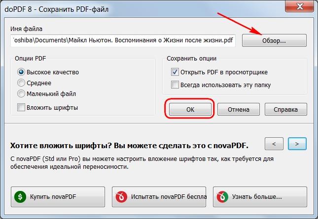 Сохранение в файл