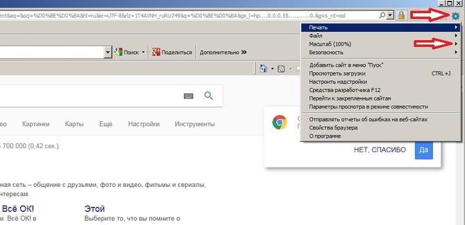 Настройки в Internet explorer