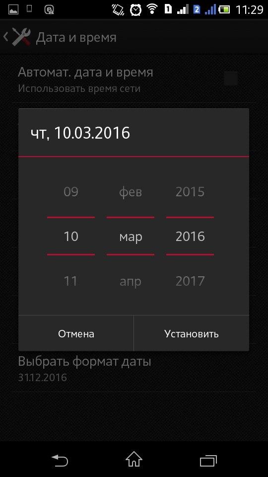 Установка даты
