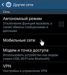 Выбор мобильных сетей