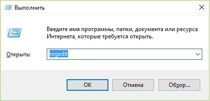 Открытие реестра