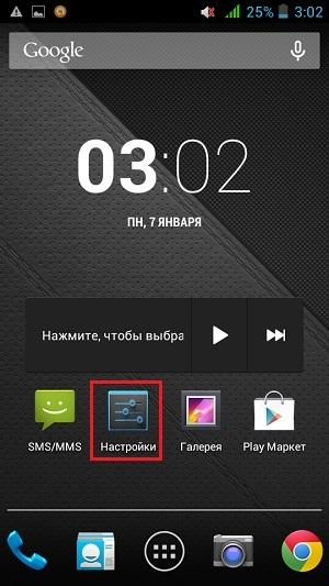 Параметры смартфона