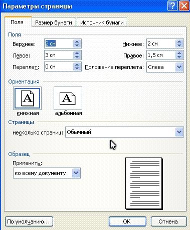 Настройки параметров страницы