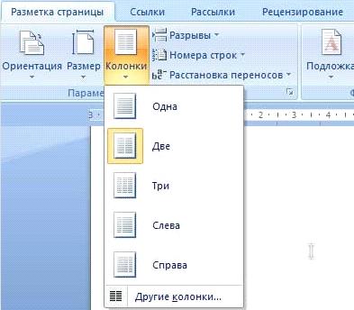 Выбор колонок
