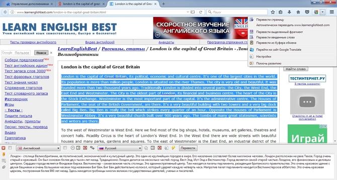 Используем Google Translate