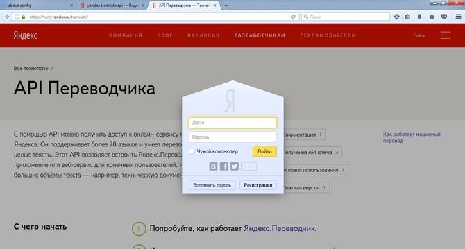 Заходим в Яндекс