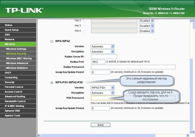 Изменяем пароль TP-Link