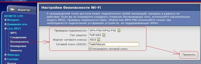 которые как помннять пароль на вай фай странице представлены контактные