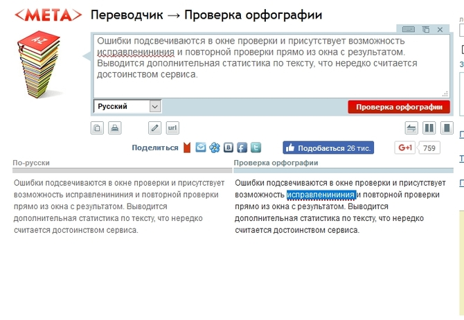 Используем Translate.Meta