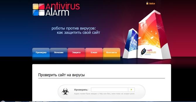 Поиск вирусов онлайн