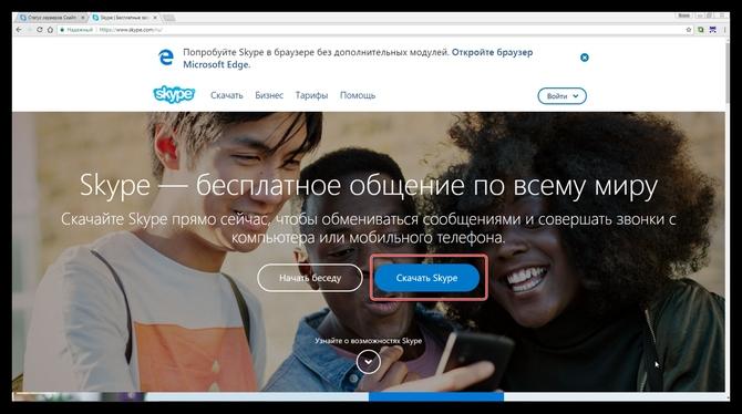 Качаем скайп