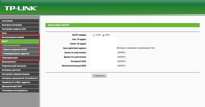 Редактирование DHCP