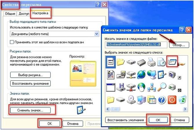 Размер значков в Windows XP