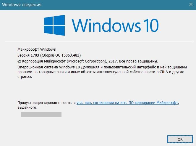 Сведения Windows 10