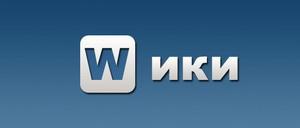 Что такое wiki - разметка