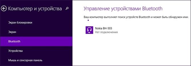 Используем Виндовс 8.1