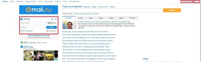 Вход в mail ru