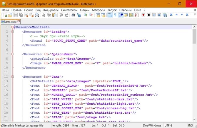 Блокнот для открытия XML