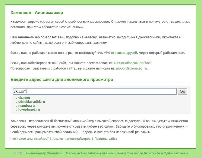 Анонимайзеры для смены IP