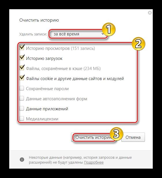Чистим браузер яндекс