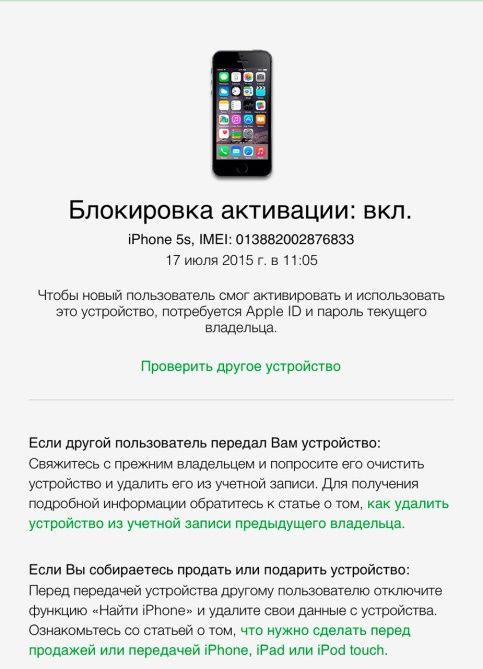 Используем Apple ID