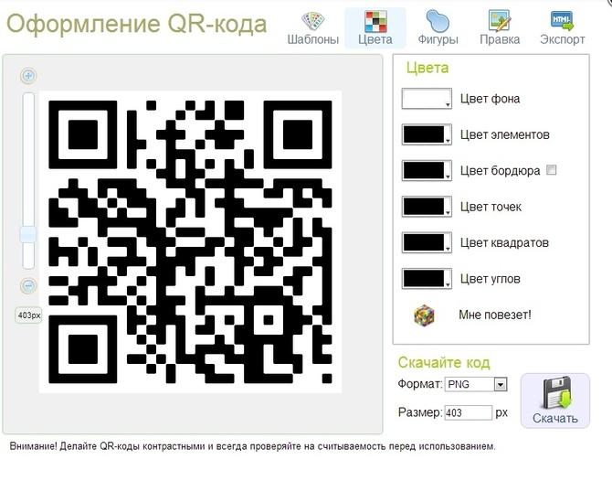 Qr как сделать свой qr код для  935