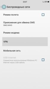 использование ВПН на Андройд