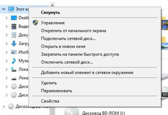 Запуск управления компьютером
