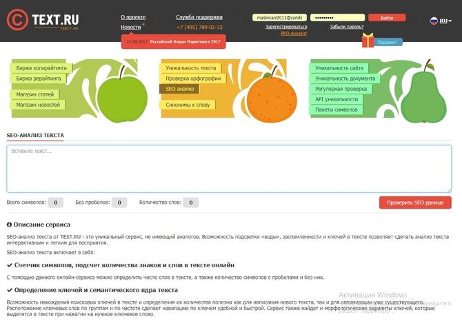 Сервис text ru