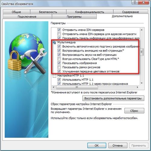 Настройки Internet explorer