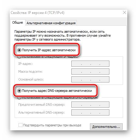 Настройки параметров сети