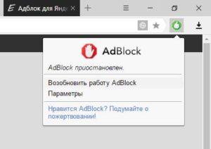 Дополнение AdBlock