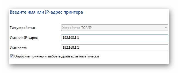 Ввод адреса устройства