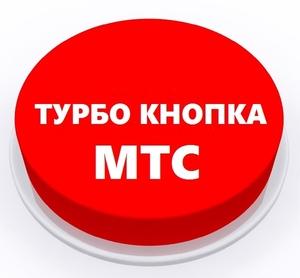 Используем МТС