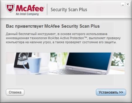 Установка McAfee Security