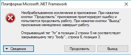 Отсутствие NET Framework