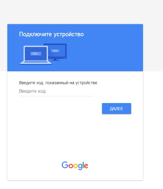 Вход через браузер