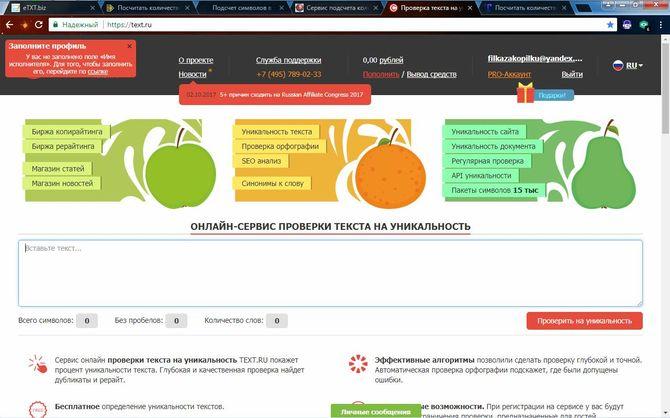 Используем Text.ru