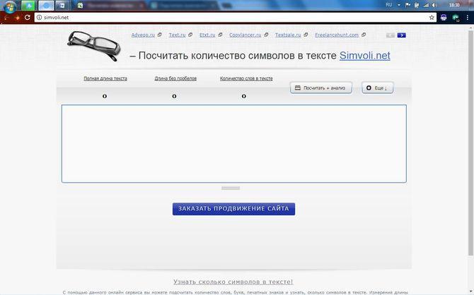 Подсчет символов Simvoli net
