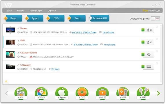 Приложение Freemake Video Converter