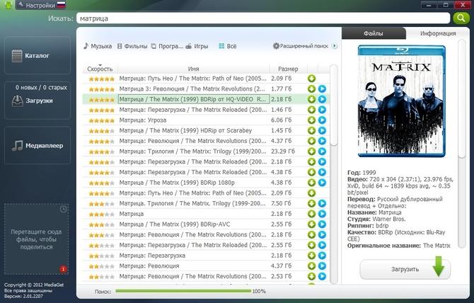 MediaGet для загрузки фильмов