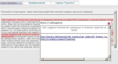Онлайн проверка на Miratools