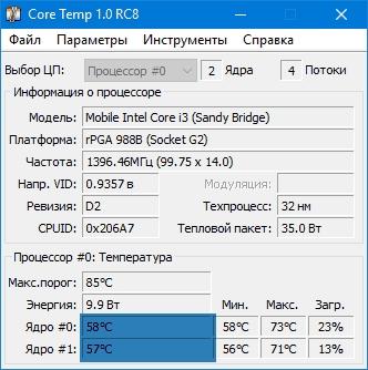 Программы определения температуры