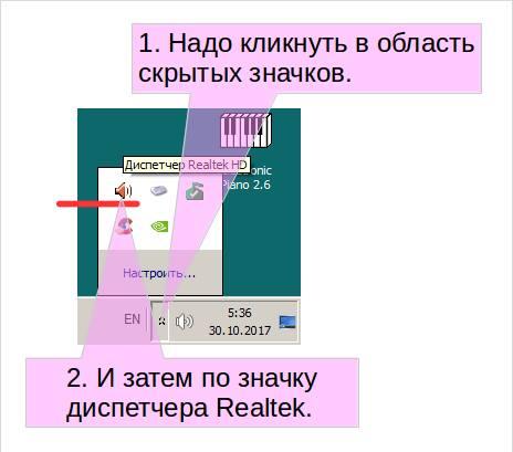 Панель Realtek